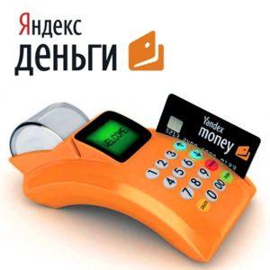 Размер абонентской платы Яндекс.Деньги
